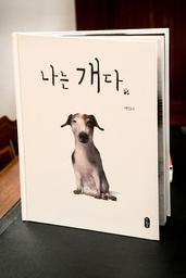 'I am a dog' som kom 2019 är Baek Heenas senaste bok.